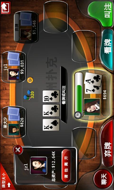 Handsmart Texas Hold'em480*320 - screenshot