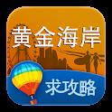 黄金海岸旅游攻略 icon