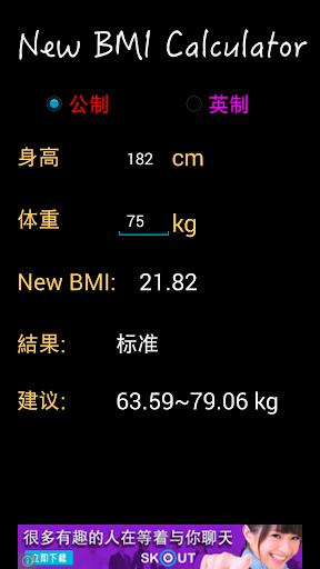 New BMI 計算器