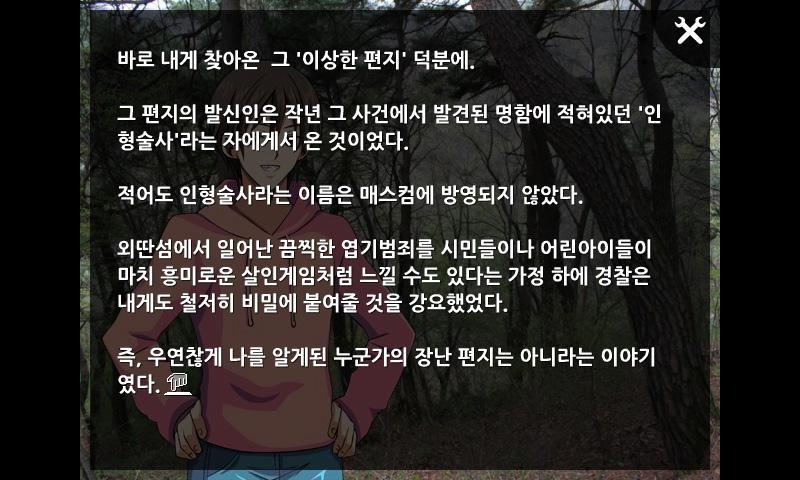 [추리]할아버지와 요람- screenshot