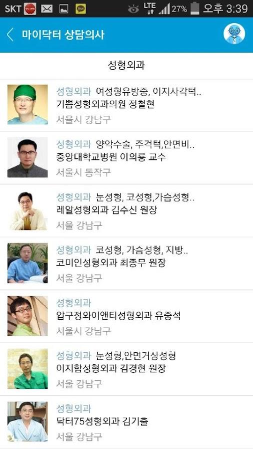 전국병원찾기 – 세상의 모든 건강정보 마이닥터 - screenshot