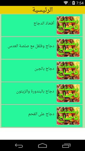 وصفات طبخ الدجاج