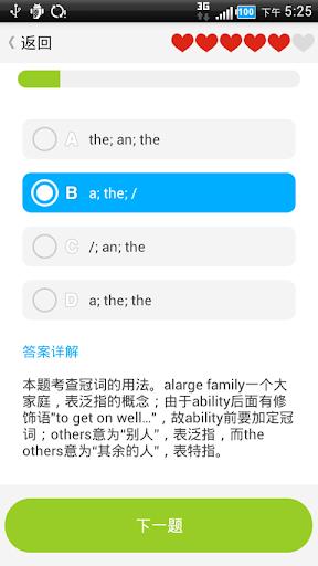 玩免費教育APP|下載高中英语词汇语法必备云词智学系列 app不用錢|硬是要APP