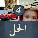 اربع صور - الحل icon