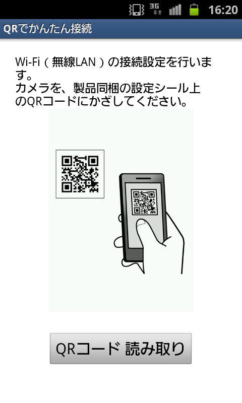 QR de Wi-Fi- screenshot