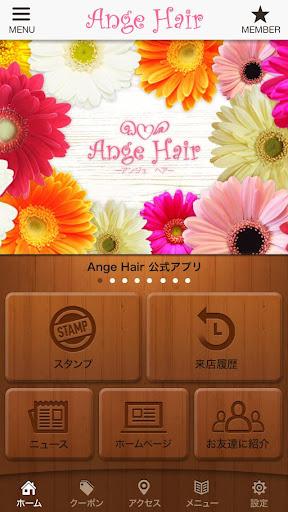 ange hair公式アプリ
