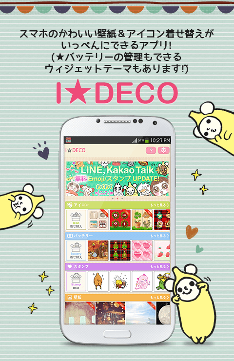 Wallpaper,Icon,Stamp- IDECO- screenshot