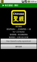 Screenshot of 每日讀經 Chinese Audio Bible