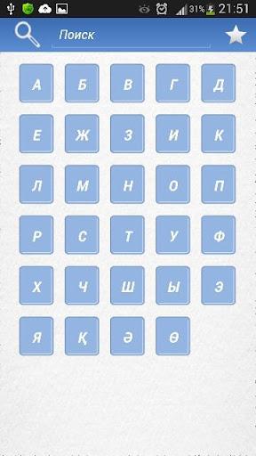 Казахские имена 3400+ имен