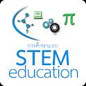 การศึกษาแบบ STEM Education icon