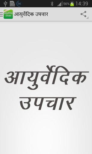 Ayurvedic Treatments Ayurveda