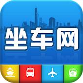 坐车网(公交查询|地铁|火车|长途汽车|地图)