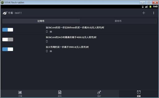 【免費財經App】币看比特币-APP點子