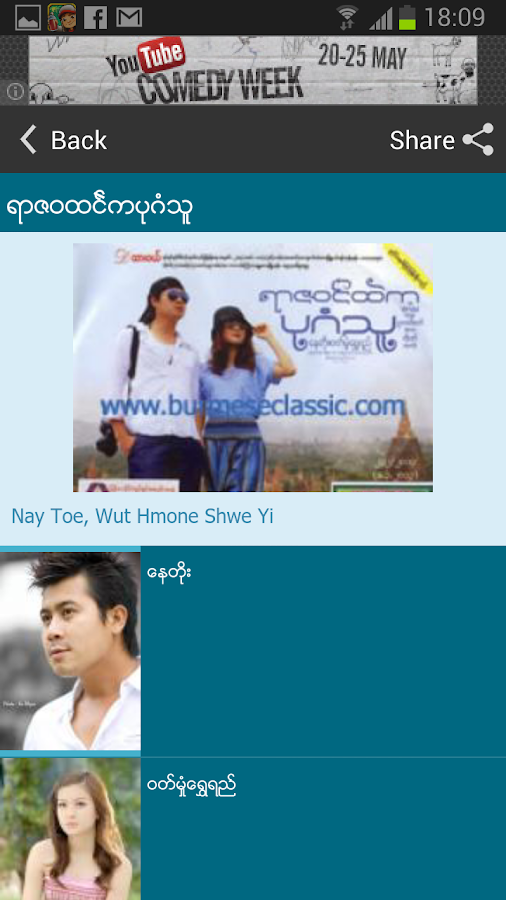 SearchMyanmar - Video - screenshot