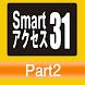 日商簿記1級全経上級smartアクセス31Part2