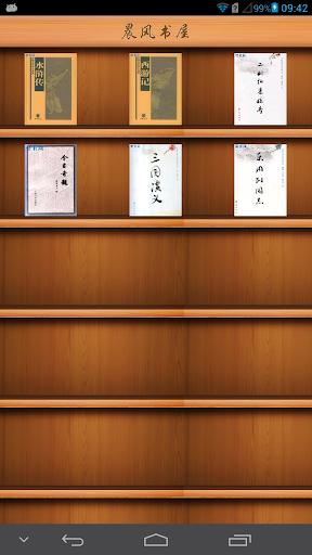 晨風書屋-經典TXT全本小說
