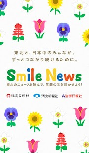 SmileNews(スマイルニュース)- screenshot thumbnail