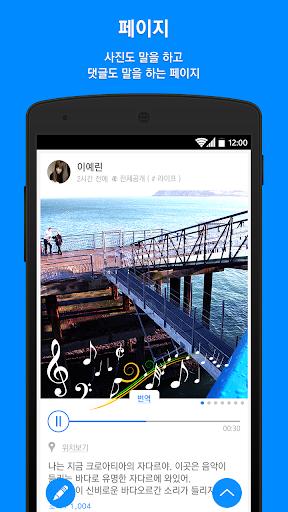 PlayOTO - 우리들의 소통공간 SNS