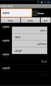 Arabic Hindi Dictionary screenshot 10