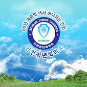 한국청년회의소 인천JC