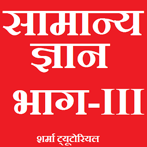 GK hindi general knowledge III 0.0.1