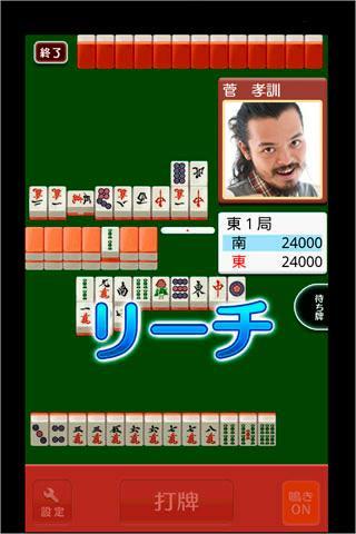麻雀だいすき 無料版 菅 孝訓- screenshot