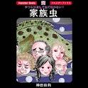 「家族虫」神田森莉 : サスペンス漫画 logo