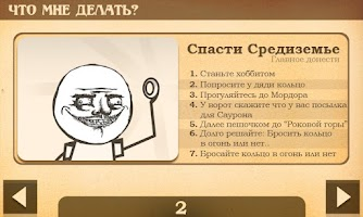Screenshot of Что Мне Делать?