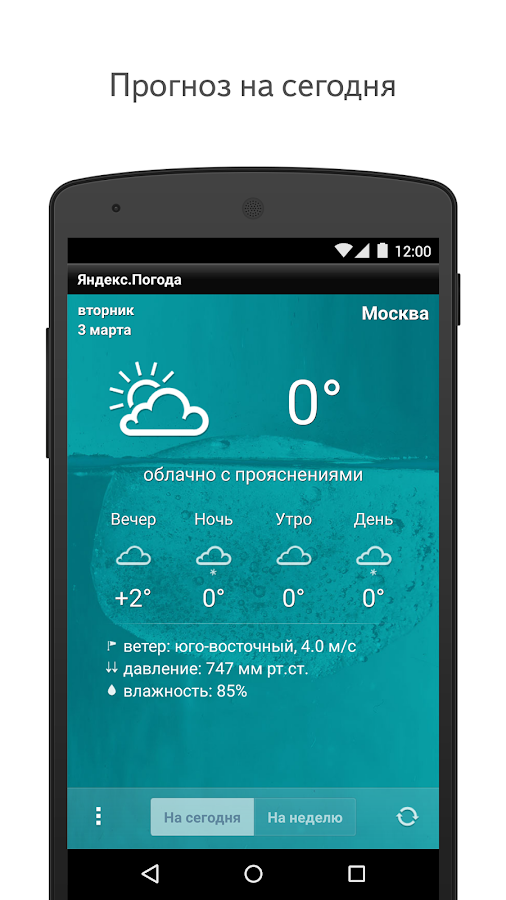 Yandex.Weather - screenshot