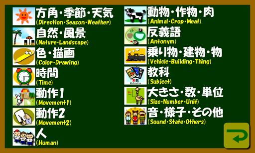 玩免費教育APP|下載二年生の漢字 app不用錢|硬是要APP