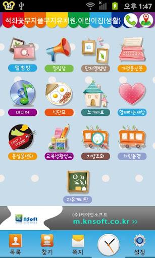 玩生產應用App|김해석화꽃무지풀무지유치원.어린이집免費|APP試玩