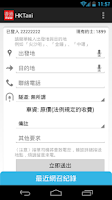 Screenshot of HKTaxi - 香港Call的士App