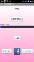 Screenshot of 草花の名前を覚える