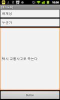Screenshot of 데스노트