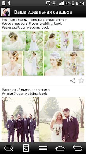 Ваша идеальная свадьба
