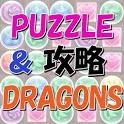 パズドラ攻略(パズル&ドラゴンズ) icon