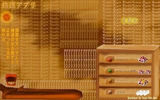 Screenshot of Chuusen App