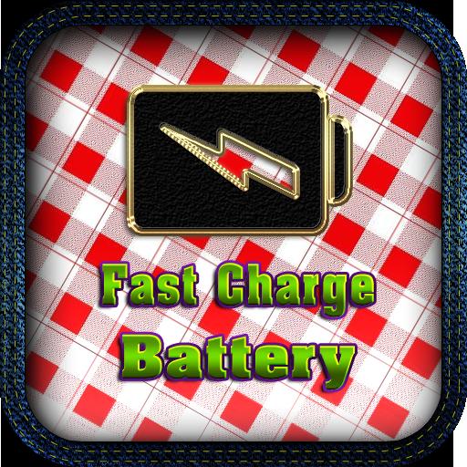 快速充電電池