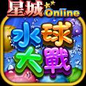 星城Online-水球大戰 icon