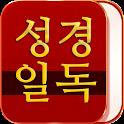 성경일독 성경 락