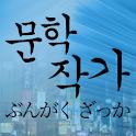 일본-문학작가