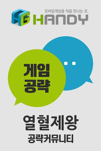 핸디게임 열혈제왕 공략 커뮤니티