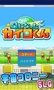星になったカイロくん - screenshot thumbnail