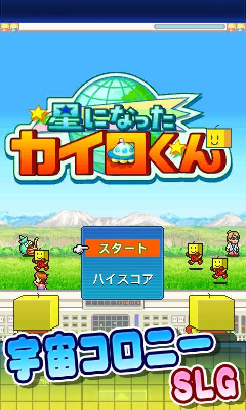 星になったカイロくん - screenshot