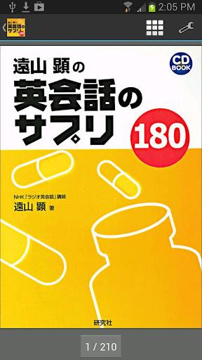 遠山顕の英会話のサプリ180