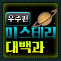 미스테리 대백과 - 우주편 icon