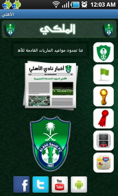 AlAHLI - screenshot