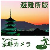京都カメラ(避難所版)