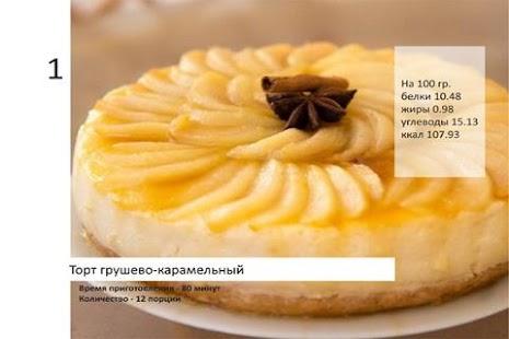 Домашняя Выпечка Рецепты- screenshot thumbnail