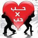 زواج كله حب في حب icon